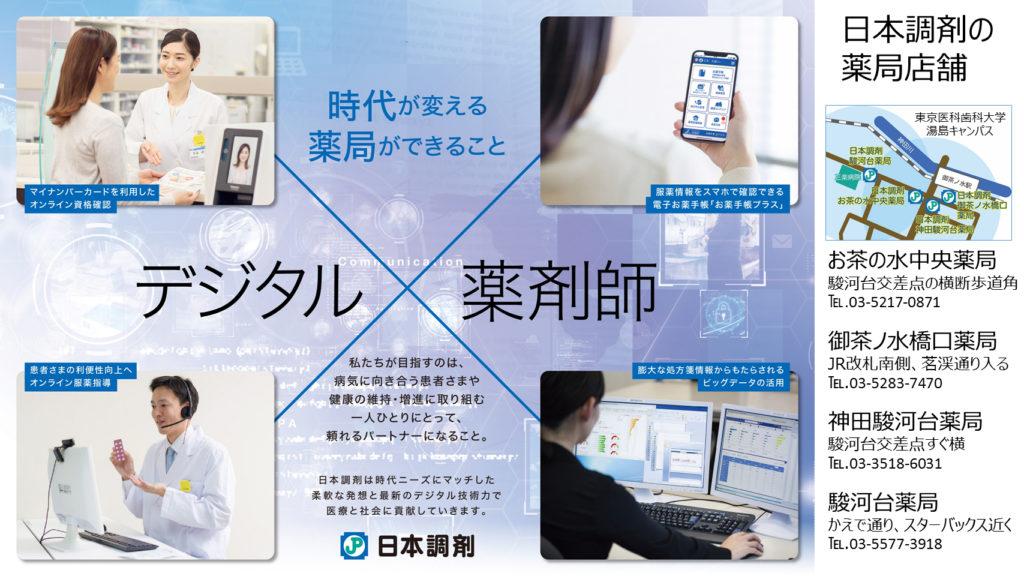日本調剤様広告画像