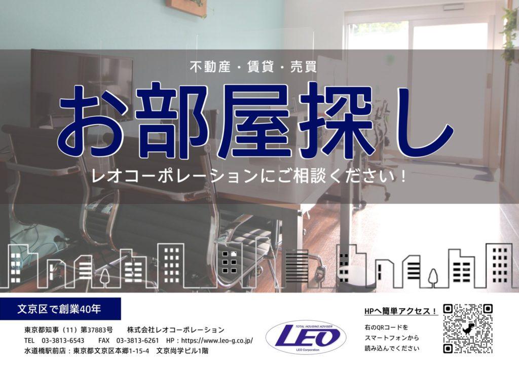 株式会社レオコーポレーション様広告画像