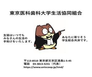 東京医科歯科大学生活協同組合様広告画像