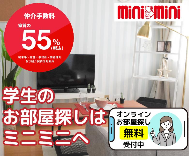 株式会社ミニミニ城東秋葉原店様広告画像