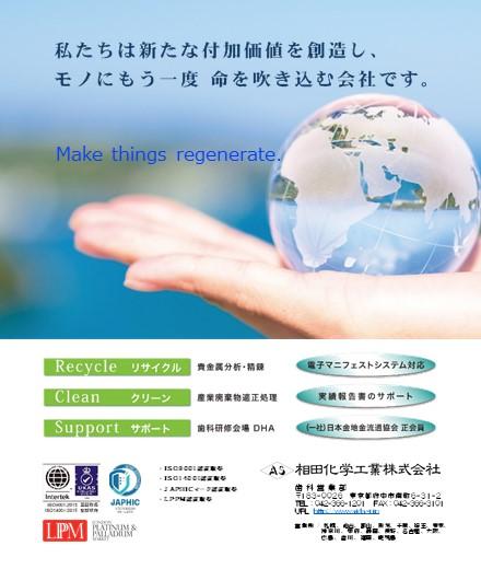 相田化学工業株式会社様広告画像