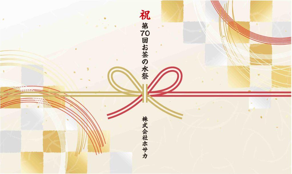 株式会社ホサカ様広告画像