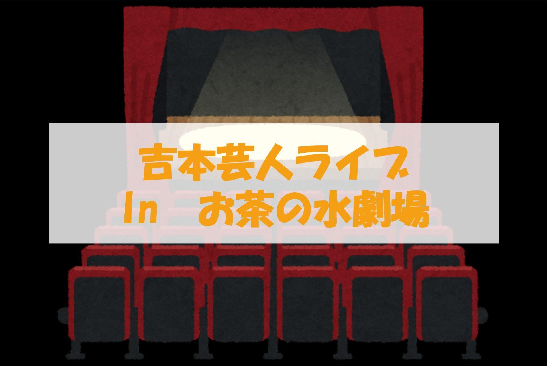 吉本芸人ライブ in お茶の水劇場